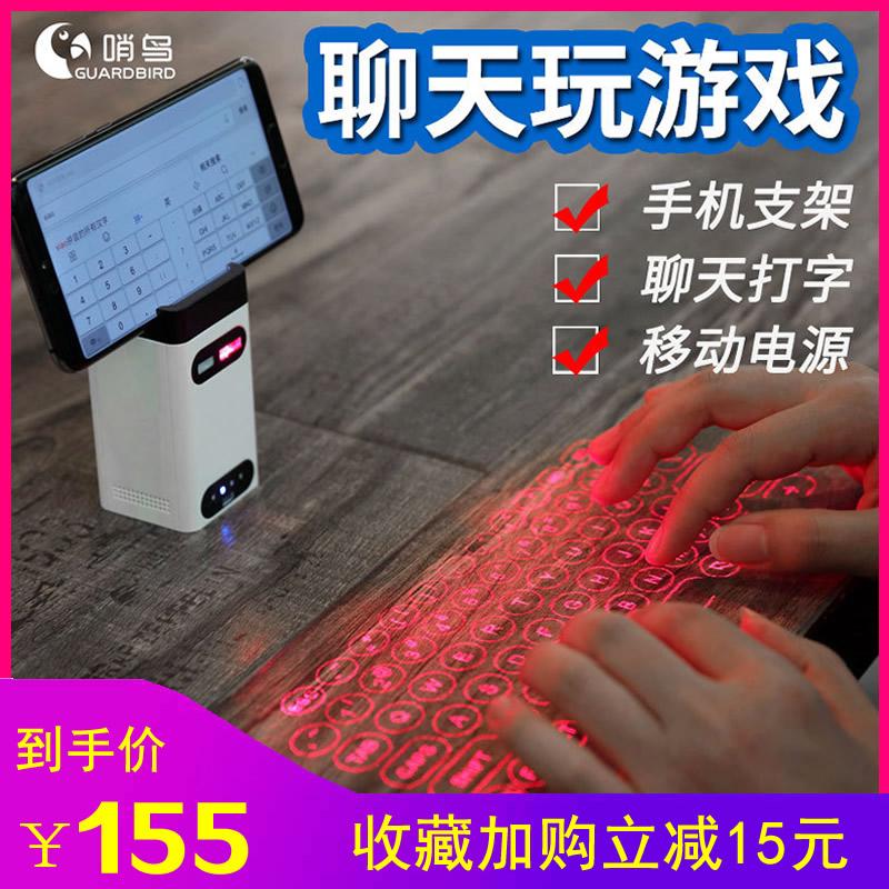 哨鸟镭射投影虚拟激光键盘电脑鼠标红外黑科技平板手机无线蓝牙