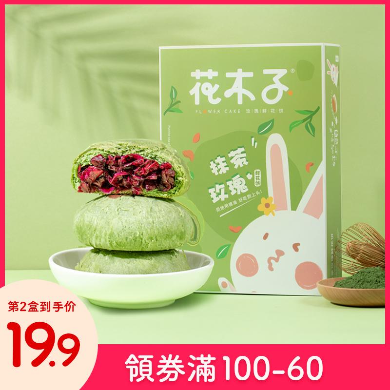 花木子抹茶鲜花饼云南特产正宗新鲜玫瑰饼零食320g*8枚礼盒装