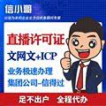网络文化经营许可证办理 年检 续期 深圳文网文办理