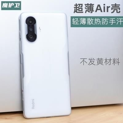 魔护卫 红米K40游戏增强版手机壳小米11超薄PP壳ultra磨砂透明11Pro轻薄散热保护套