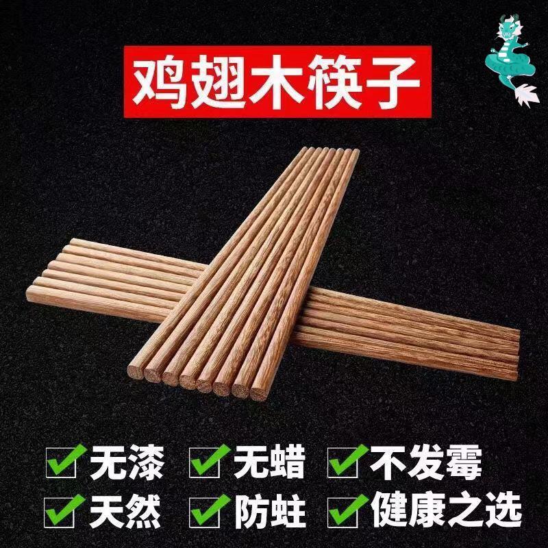 红箭鸡翅木筷子无漆无蜡家用实木天然红檀木质筷子10 20/双家庭装