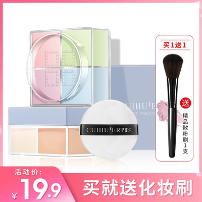 Buy 1 get 1 free four-color loose powder make-up powder powder for women long-lasting oil control, waterproof, sweat-proof concealer without makeup Sigong grid powder