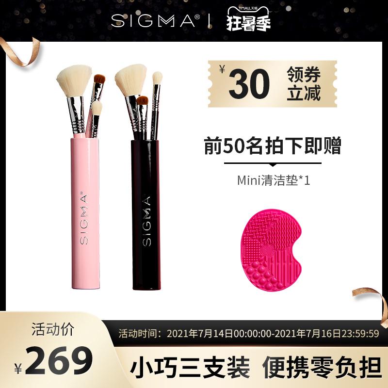 sigmabeauty化妆刷套装李佳琦推荐散粉腮红眼影修容高光刷