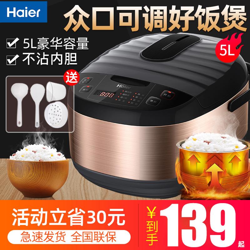 海尔家用电饭煲智能5升大容量多功能煮饭锅官方旗舰店3-4-6-8人