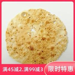 饼芝麻特产零食味五香酥脆甜咸山东武大郎聊城炊饼阳谷烧饼