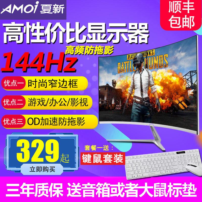 夏新24英寸电脑显示器22高清曲面台式电竞4K吃鸡游戏144Hz屏幕28家用2K办公27网吧32监控hdmi护眼IPS平面超薄