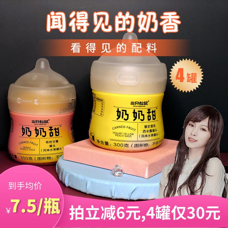 三只松鼠奶奶甜黄桃罐头杨枝甘露西米露4罐风味混合水果椰果罐头图片