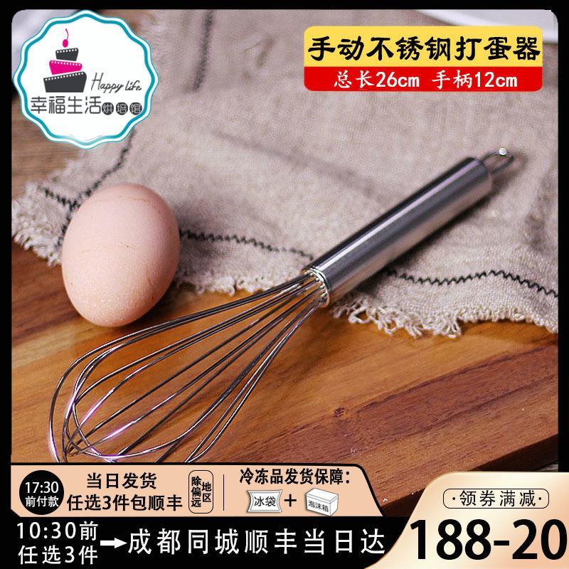 烘焙工具家用手动不锈钢打蛋器 家用打蛋棒搅拌器 圆-圆棒钢(千惠美承福专卖店特价区仅售13.24元)