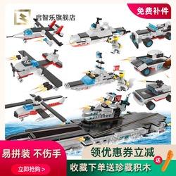 启智乐高积木拼装玩具益智力动脑男孩小颗粒军事飞机航空母舰模型