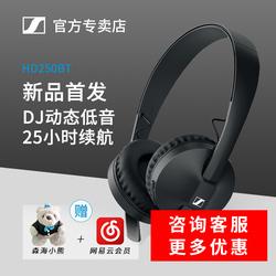 SENNHEISER森海塞尔HD250BT 无线蓝牙耳机5.0重低音头戴式耳麦