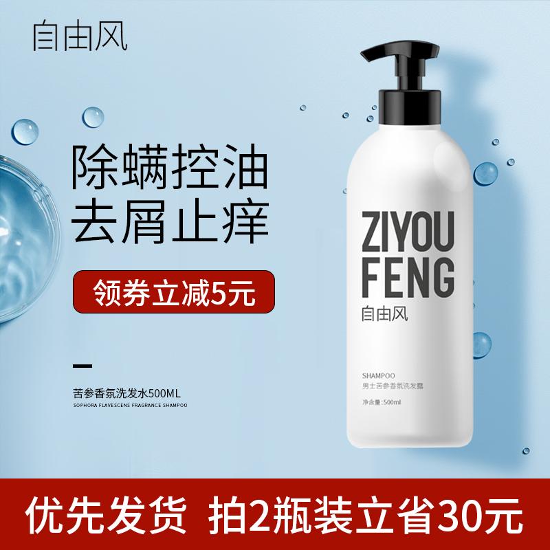 自由风除螨洗发水男士专用持久留香洗发露去屑止痒控油螨虫洗头膏
