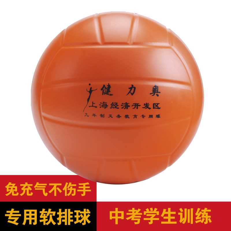 Soft volleyball special sponge volleyball for senior high school entrance examination