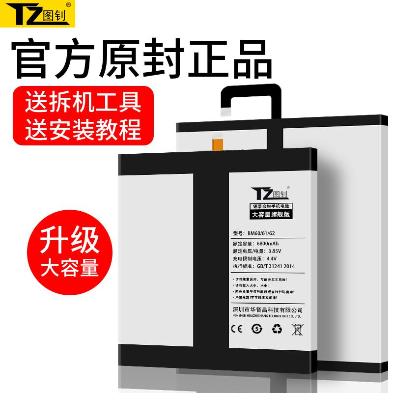适用于小米平板电池原装大容量平板2手机电池bm60扩容魔改原厂bn60增强版平板4plus 平板3 平板4 pad