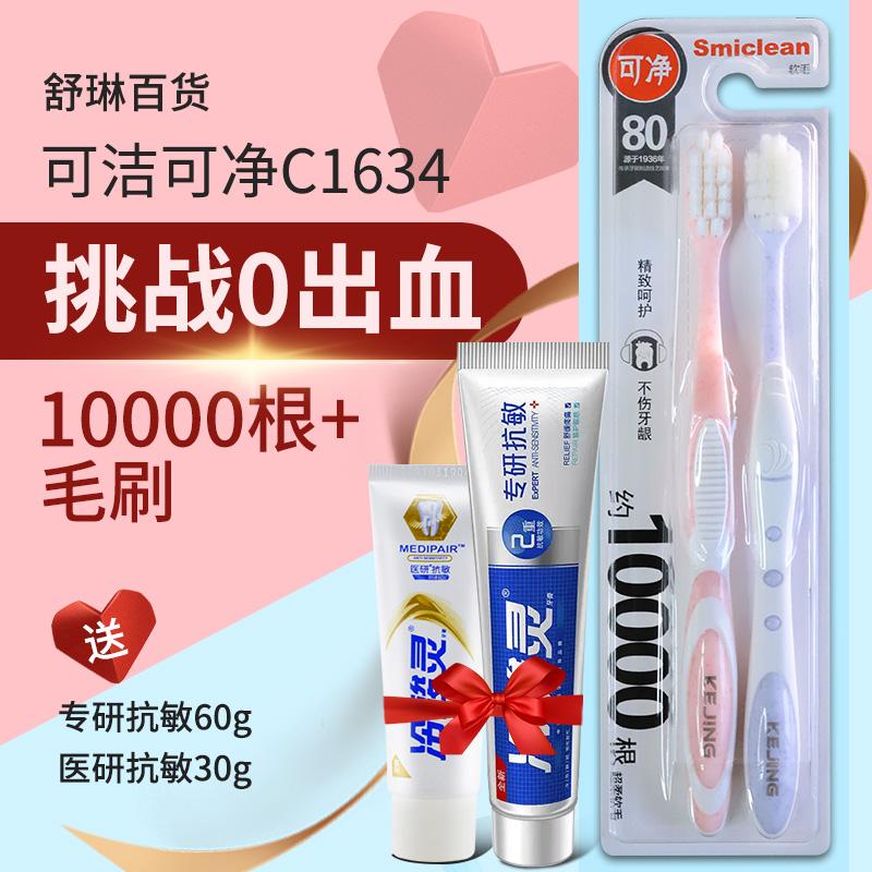 三笑可洁可净C1634万毛牙刷软毛刷宽头超软敏感型孕妇牙缝刷超软