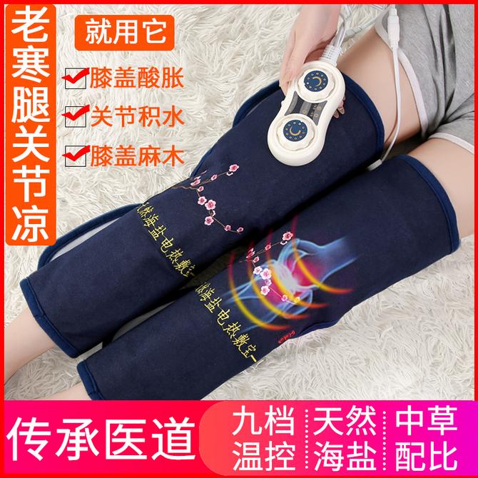 电加热盐袋海盐粗盐热敷包电热护膝艾灸膝盖理疗家用热敷袋艾盐包