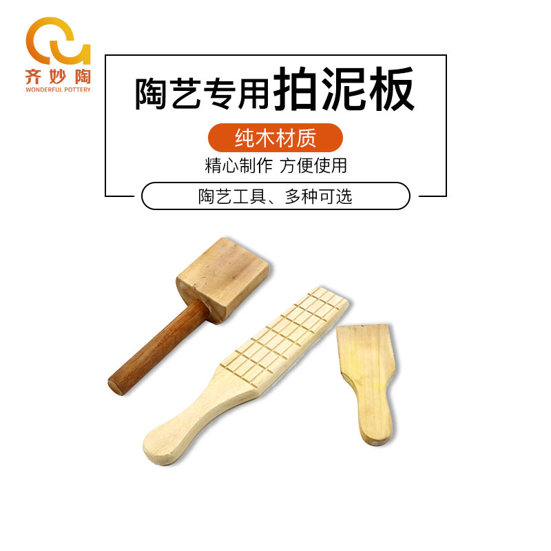 Jingdezhen mud patting pottery mud patting pottery handmade tools wooden hammer clay modeling tools solid wood small mud patting