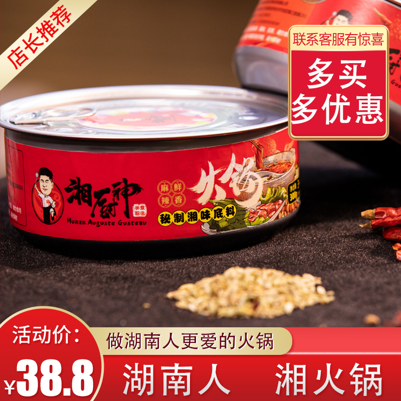 Hunan Kitchen God Xiangwei hot pot bottom material beef butter spicy special spicy medium spicy mild spicy Hunan household party seasoning bag