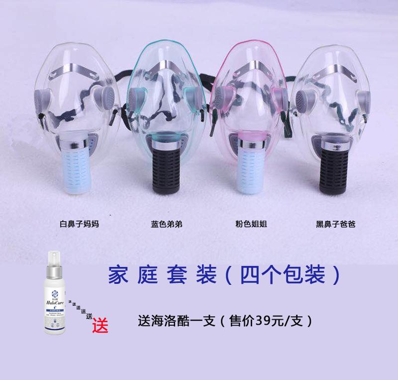 含氯次氯酸分子盾过滤消毒面罩 四个装 (送海洛酷一支)