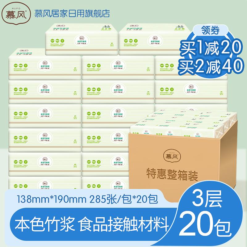 慕风原木竹浆20大包95抽纸婴儿面巾整箱实惠装家用擦手卫生纸餐纸