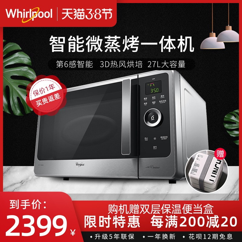 Whirlpool jq280 / IX microwave oven household 27L large capacity micro steaming and baking machine weight induction light wave oven