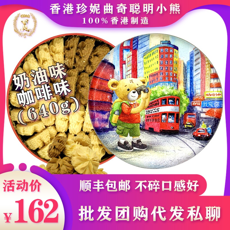 Jeannie Cookie Gift Box Net red smart bear 640g double flavor coffee butter flower imported snacks