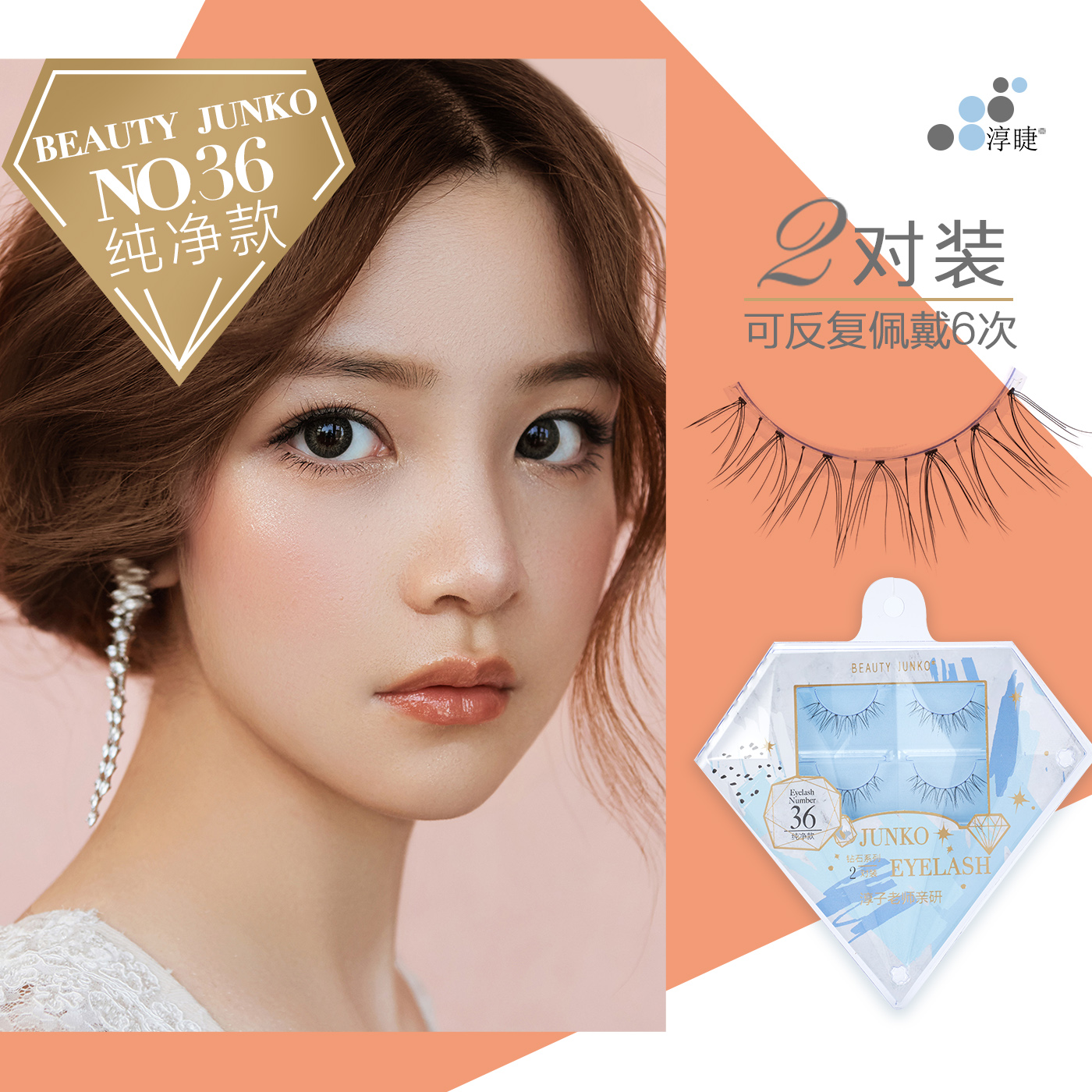 Chun lashes, Chun Zi's research on supernatural false eyelashes, diamond series, No. 36, pure model, recommended by Mr. Xu
