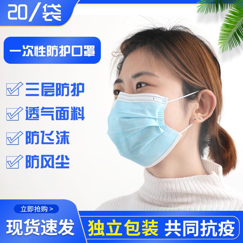 使い捨てマスク三層防塵大人用通気防塵スプレー層保護口鼻マスク3層