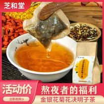 芝和堂菊花决明子茶枸杞金银花牛蒡根茶熬夜护眼代用花草养生茶