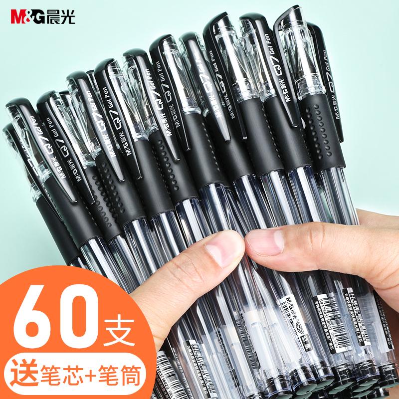 晨光中性笔0.5mm签字笔碳素笔12支办公书写用品学生文具黑色笔蓝黑笔办公签名笔水性笔红笔考试笔黑笔圆珠笔图片