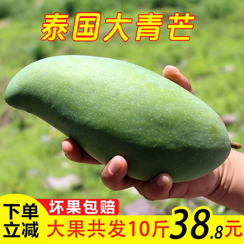 芒果新鲜水果越南泰国大青芒10斤批发整箱包邮应季青皮芒海南甜心