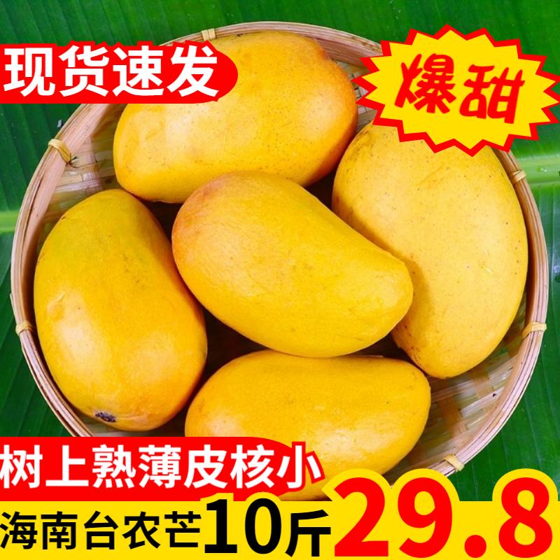 海南小台农芒果带箱10斤 新鲜小台芒甜心水果当季现摘现发包邮图片