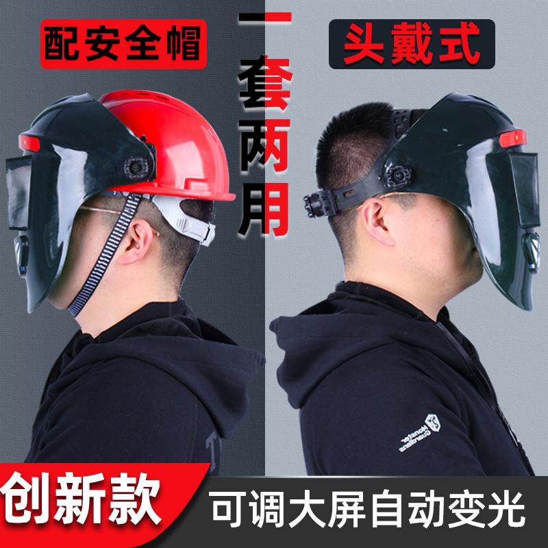 汉防两用电焊面罩变光头戴式配安全帽焊工帽子头盔全脸防护氩弧焊