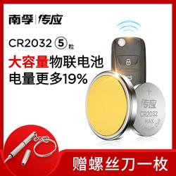 南孚传应CR2032/CR2025/CR2016/CR2430/CR2450汽车钥匙遥控器纽扣电池3v奔驰大众宝马大众奥迪电子主板CR1632