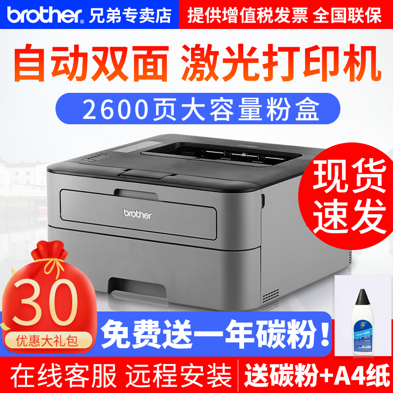 Brother hl-2260d black and white laser printer home small family A4 student computer automatic double sided printer test paper high speed commercial cheap toner writing work office dormitory