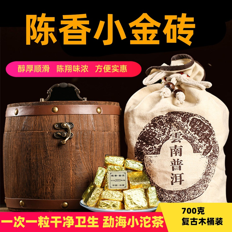 Puer small BRICs 03 xiaotuo tea cooked tea super loose tea 700g Puer tea small square brick wooden bucket delivery bag