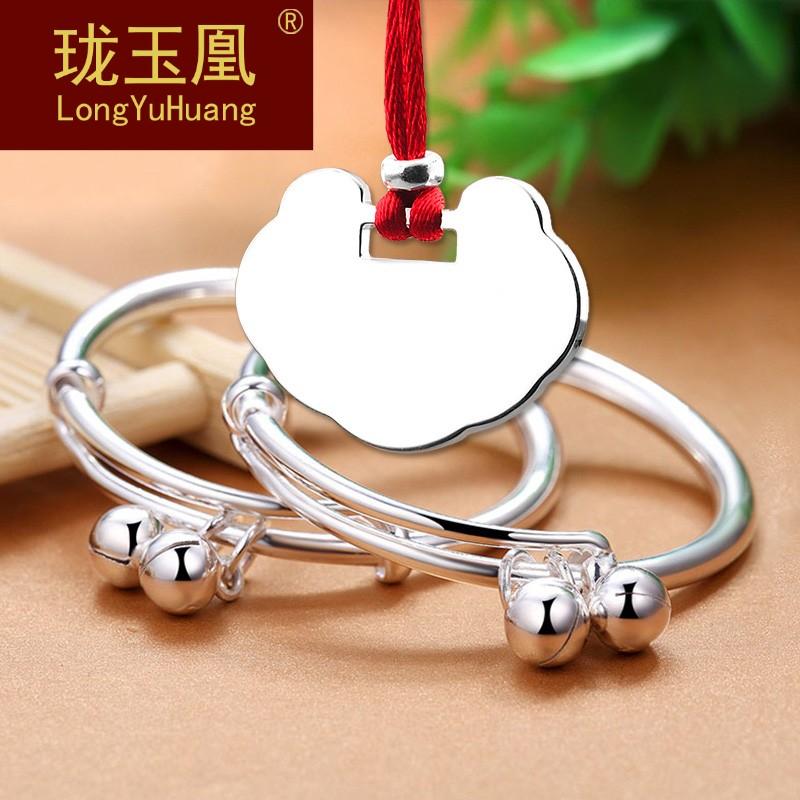 珑玉凰999纯银实心长命锁项链宝宝满月周岁礼物手镯套装BN0317