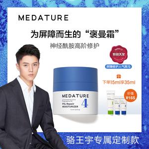 领50元券购买【骆王宇推荐】medature4号褒曼乳液