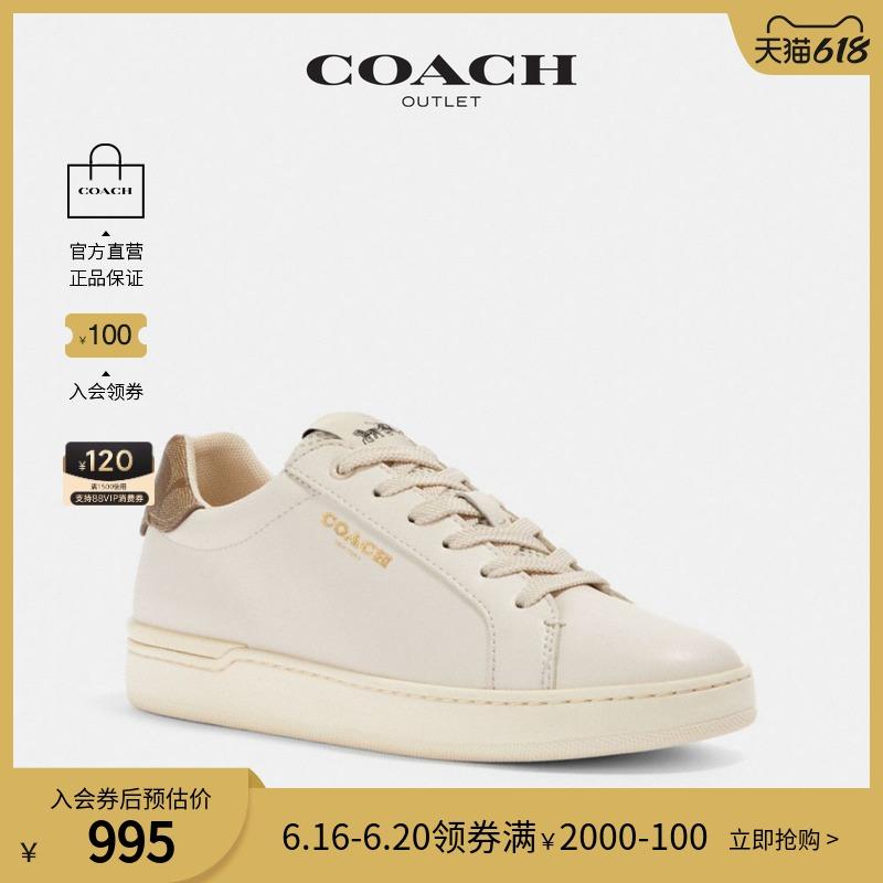 【立即抢购】COACH/蔻驰奥莱女鞋CLIP低帮运动鞋