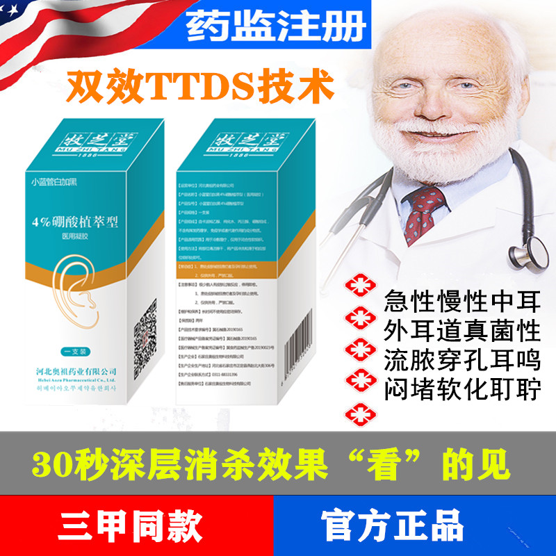 Otitis media anti-inflammatory ear drops purulent human tinnitus stuffy itch ointment ear washing solution ear membrane perforation suction ear treatment device