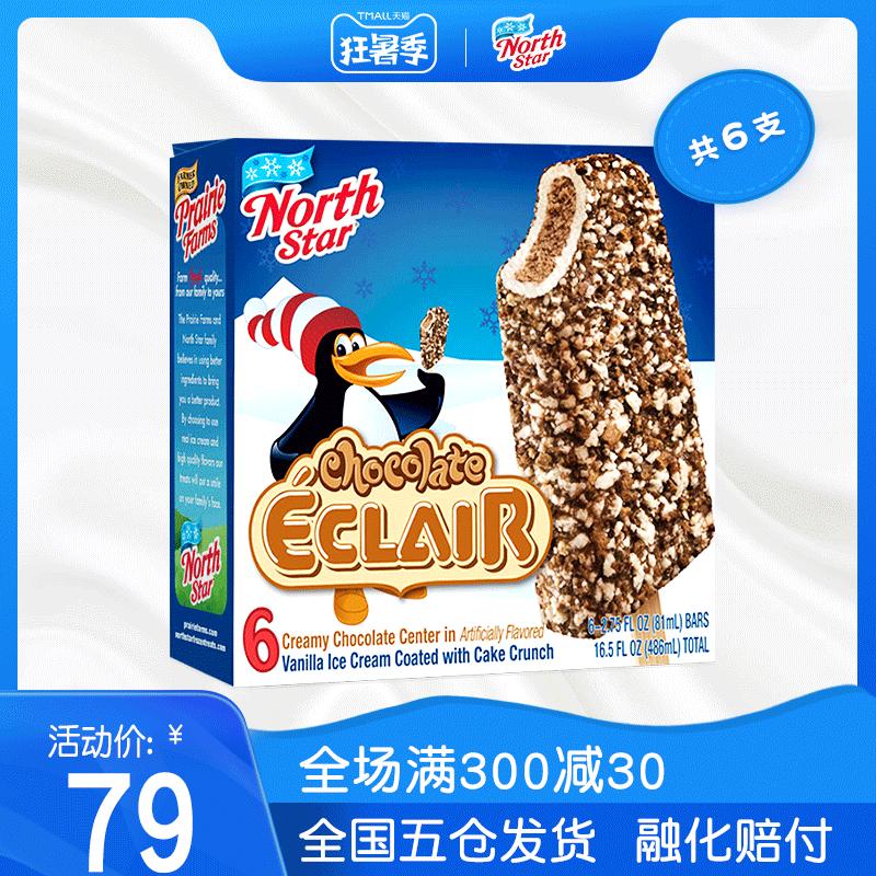 冰北星North Star进口冰淇淋巧克力雪糕冰激凌冰糕冷饮6支盒装