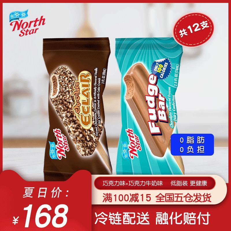冰北星North Star进口冰淇淋低脂巧克力雪糕冰激凌冰糕冷饮12支装