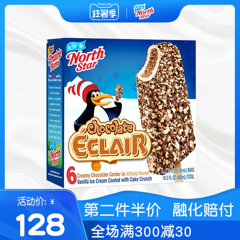 冰北星North Star进口冰淇淋巧克力雪糕冰激凌冰糕冷饮12支盒装