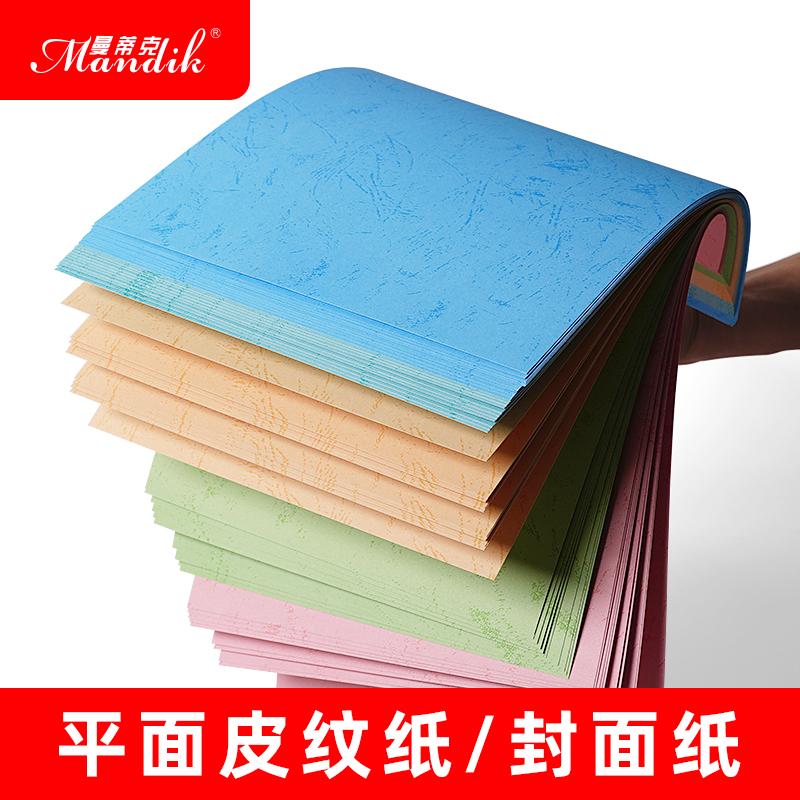 A3++封面纸180克A4平面皮纹纸浅蓝湖蓝浅绿粉色100张装订材料封皮纸文件标书仿封面纸彩色皮纹纸230克50张