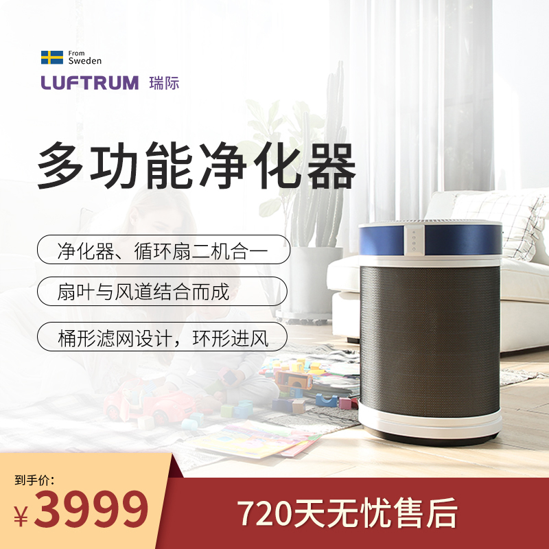 Luftrum air purifier multifunctional purifier electric fan floor fan table top fan formaldehyde removal