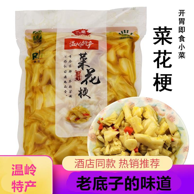 的台州温岭特产花菜梗500g下饭菜酒店冷菜酱泡菜菜花梗