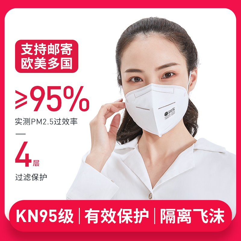 Hyos kn95 EU FFP2 CE certified mask kn95 anti haze, dust and breathable direct mail to Europe and America