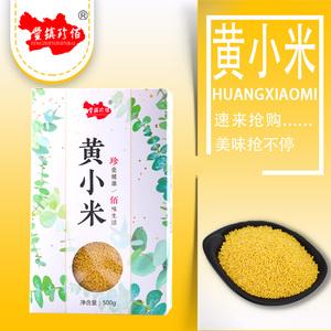 2020新米内蒙特产黄小米新米粗粮500g*3包小黄米小米粥熬粥食用