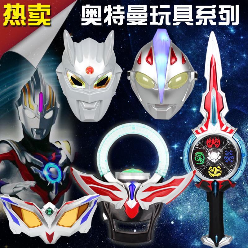 剑布眼镜圆环男套装一节银河圣欧面具儿童奥特曼面具。赛变身六罗