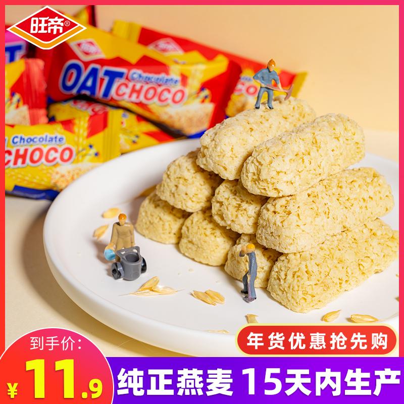旺帝燕麦巧克力棒酥袋装营养牛奶燕麦片散装喜糖代餐休闲零食批发