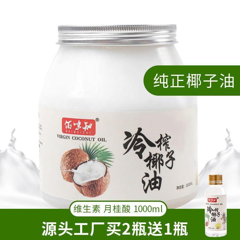 海南椰子油冷榨1000ml/600ml/60ml食用纯椰油食用